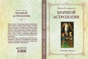А. Афонин Руководство по традиционной брачной астрологии