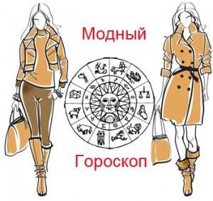 odezhda-i-zodiak-stil-ovna-lva-streltsa