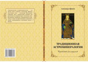 книга александра афонина традиционная астроминерология